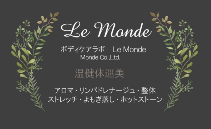 ボディケアサロンLe Monde所属・Le mondeの掲載