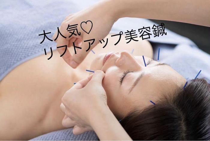 美容鍼サロン   Fleurir所属・美容鍼•コルギ Fleurirの掲載