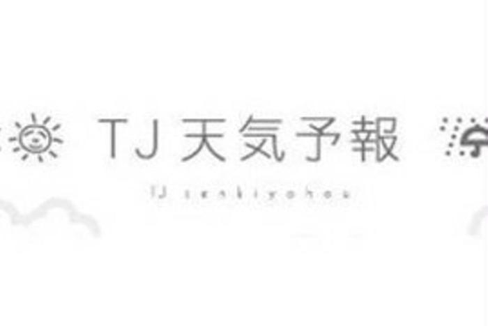 TJ天気予報9mm尾張旭店所属・TJ天気予報9mm 加藤の掲載