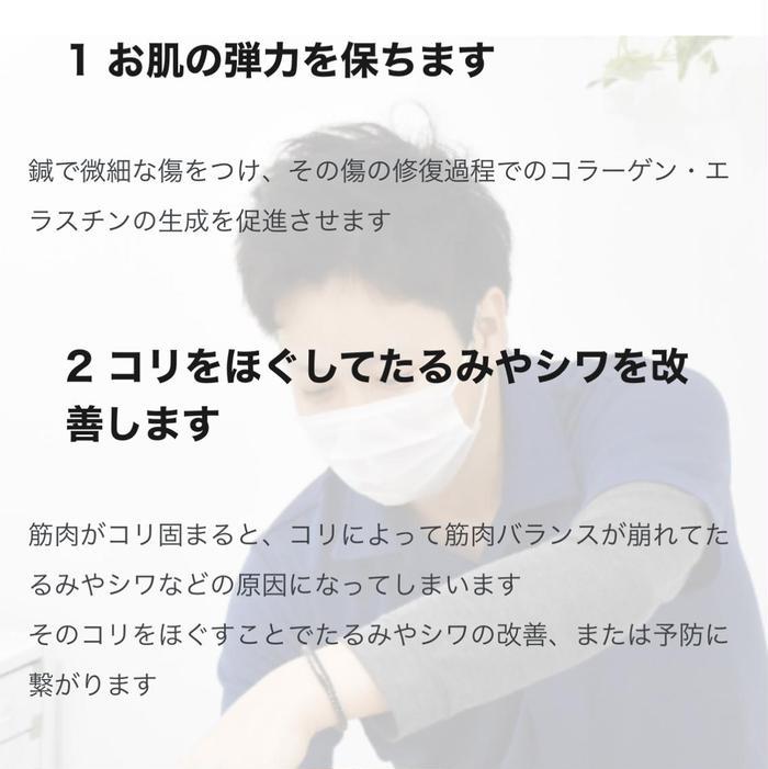 美容鍼専門サロンharisteria(ハリステリア)所属・美容鍼サロン haristeriaの掲載