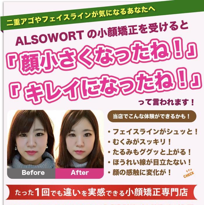 【小顔専門】浜松整体ALSOWORT所属・小顔矯正専門 ALSOWORTの掲載
